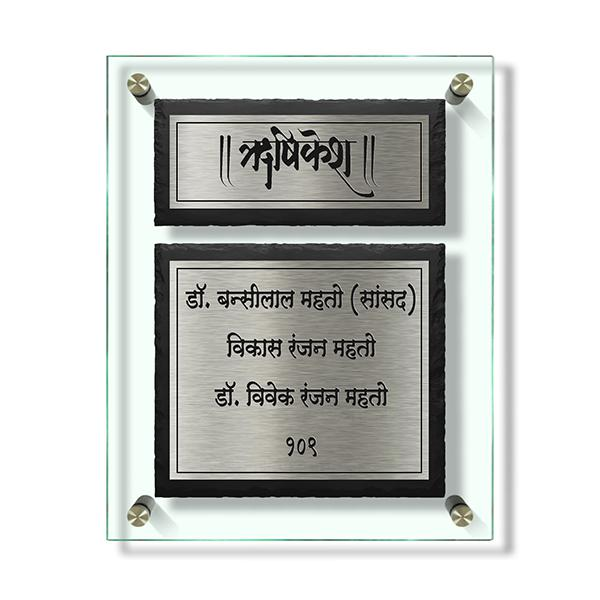 Hrishikesh Mahato G+BS+SS - Metal Name Plate Designs for Home and Offices Online in India