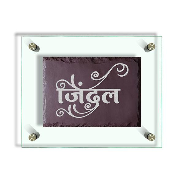 Jindal G+EBS - Metal Name Plate Designs for Home and Offices Online in India