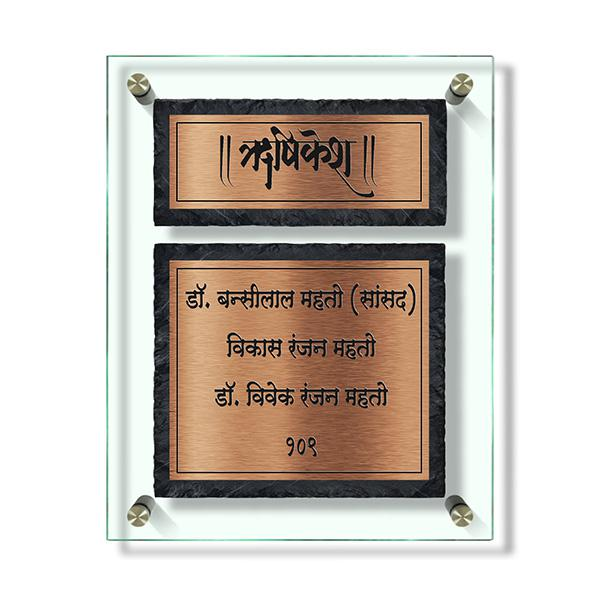 Hrishikesh Mahato G+BS+C - Metal Name Plate Designs for Home and Offices Online in India