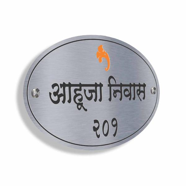 Ahuja SSE+LC - Metal Name Plate Designs for Home and Offices Online in India