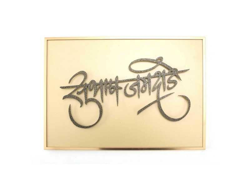Subhash Jamdade - Metal Name Plate Designs for Home and Offices Online in India