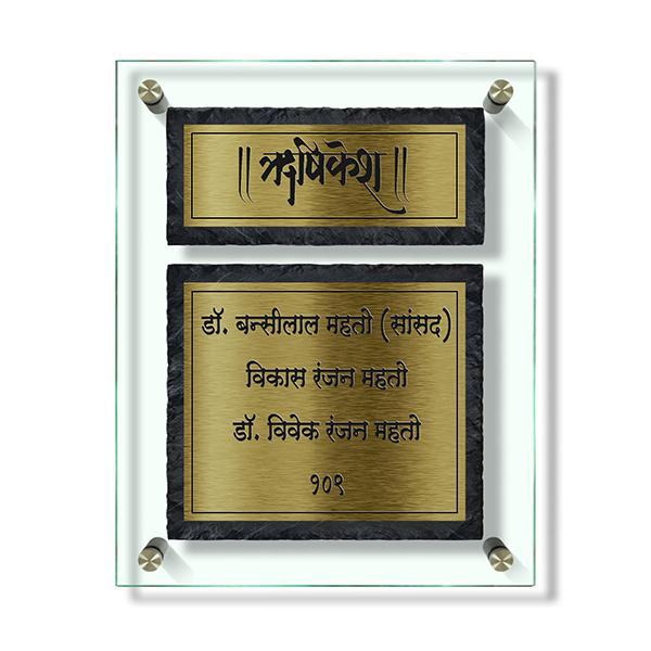 Hrishikesh Mahato G+BS+B - Metal Name Plate Designs for Home and Offices Online in India