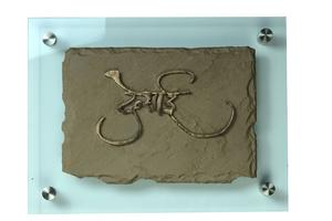 Designer door nameplate for home for Name plate designs for home in chennai
